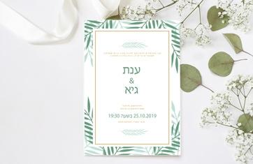 הזמנות לחתונה במחירי מבצע
