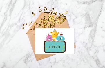 הזמנות לימי הולדת