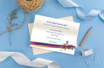 הזמנות למסיבות