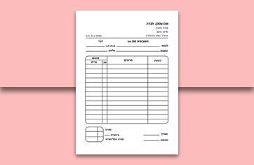 הדפסת חשבוניות מס