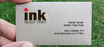נייר ממוחזר ושימושו בהדפסת מוצרי פרסום