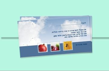 גלויות ברכה 10X20