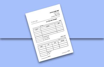 חשבוניות מס קבלה A5