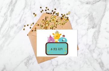 הזמנות ליום הולדת 12.5X17.5