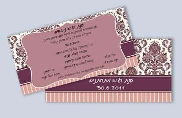 הזמנות לחתונה 10X20