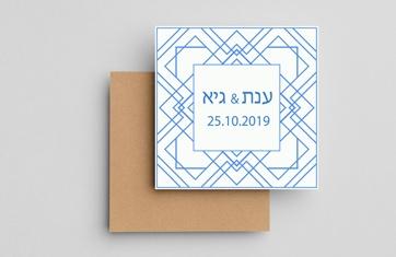 הזמנות לחתונה 15X15