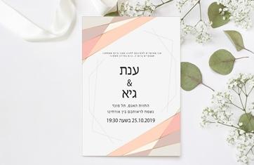 הזמנות לחתונה 12.5X17.5
