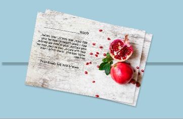 גלויות 10X15 ס''מ